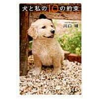 犬と私の10の約束   /文藝春秋/川口晴