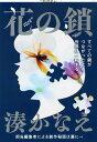 花の鎖   /文藝春秋/湊かなえ