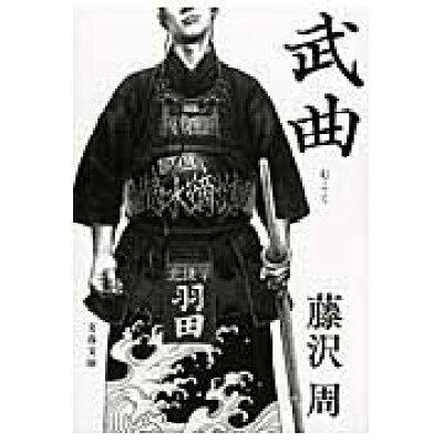 武曲   /文藝春秋/藤沢周