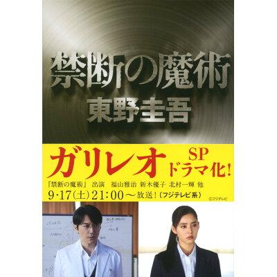 禁断の魔術   /文藝春秋/東野圭吾