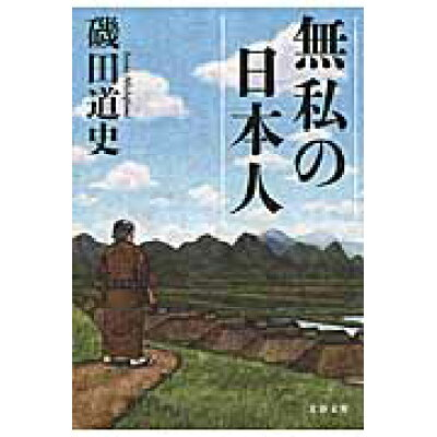 無私の日本人   /文藝春秋/磯田道史