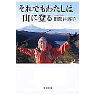 それでもわたしは山に登る   /文藝春秋/田部井淳子