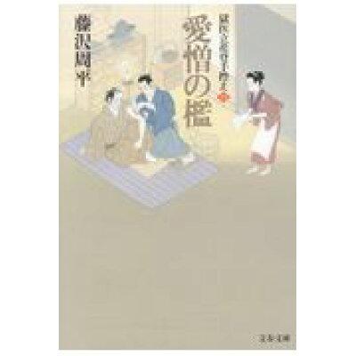 愛憎の檻 獄医立花登手控え(三)  /文藝春秋/藤沢周平