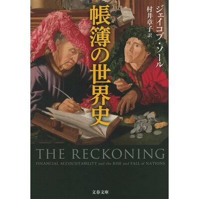 帳簿の世界史   /文藝春秋/ジェイコブ・ソール