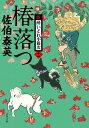 椿落つ 新・酔いどれ小籐次 十一  /文藝春秋/佐伯泰英