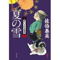 夏の雪 新・酔いどれ小籐次 十二  /文藝春秋/佐伯泰英