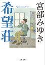 希望荘   /文藝春秋/宮部みゆき