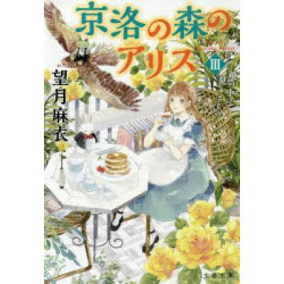 京洛の森のアリス  3 /文藝春秋/望月麻衣