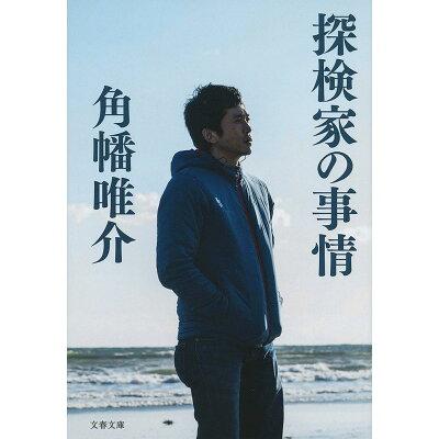 探検家の事情   /文藝春秋/角幡唯介