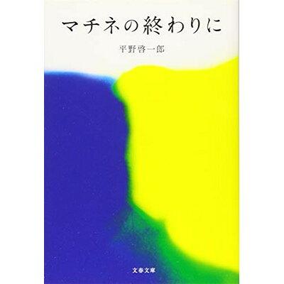 マチネの終わりに   /文藝春秋/平野啓一郎