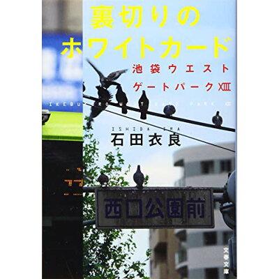 裏切りのホワイトカード 池袋ウエストゲートパーク 13  /文藝春秋/石田衣良