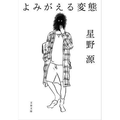 よみがえる変態   /文藝春秋/星野源
