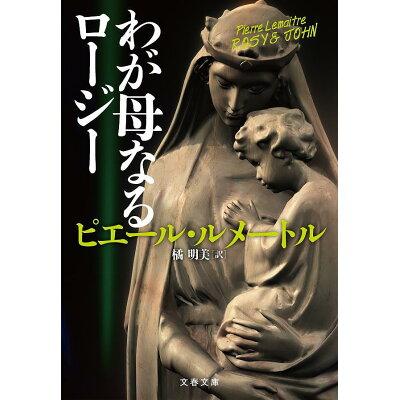 わが母なるロージー   /文藝春秋/ピエール・ルメートル