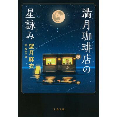 満月珈琲店の星詠み   /文藝春秋/望月麻衣