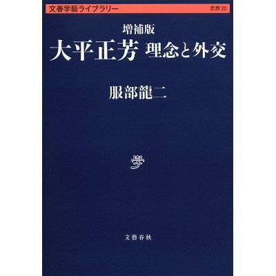 大平正芳 理念と外交  増補版/文藝春秋/服部龍二