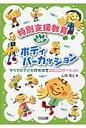 特別支援教育deボディパ-カッション すべての子どもが笑顔でコミュニケ-ション  /明治図書出版/山田俊之