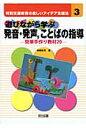特別支援教育の楽しいアイデア支援法  3 /明治図書出版