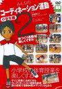 DVD>みんなのコ-ディネ-ション運動小学生編  PART2 /明治図書出版/東根明人