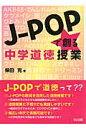 J-POPで創る中学道徳授業   /明治図書出版/柴田克