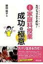 スペシャリスト直伝!小学校家庭科授業成功の極意   /明治図書出版/勝田映子