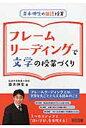 フレームリーディングで文学の授業づくり   /明治図書出版/青木伸生