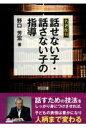 話せない子・話さない子の指導   /明治図書出版/野口芳宏