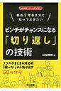 新任3年目までに知っておきたいピンチがチャンスになる「切り返し」の技術 クラスがまとまる対応術「困った!」から抜け出す50  /明治図書出版/松尾英明