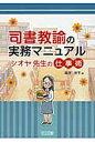 司書教諭の実務マニュアル   /明治図書出版/塩谷京子