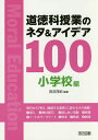 道徳科授業のネタ&アイデア100 小学校編   /明治図書出版/田沼茂紀