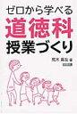 ゼロから学べる道徳科授業づくり   /明治図書出版/荒木寿友