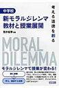 中学校新モラルジレンマ教材と授業展開 考える道徳を創る  /明治図書出版/荒木紀幸