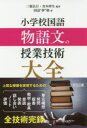 小学校国語物語文の授業技術大全   /明治図書出版/二瓶弘行