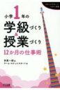 小学1年の学級づくり&授業づくり12か月の仕事術   /明治図書出版/多賀一郎