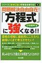 問題解決自由自在!「方程式」に強くなる!!   /明治図書出版/小寺隆幸