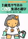 1歳児クラスの楽しい生活と遊び   /明治図書出版/米山千恵