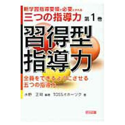 新学習指導要領で必要とされる三つの指導力  第1巻 /明治図書出版/水野正司