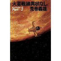 火星戦線異状なし ビック・ウォ-ズ part 2  /徳間書店/荒巻義雄