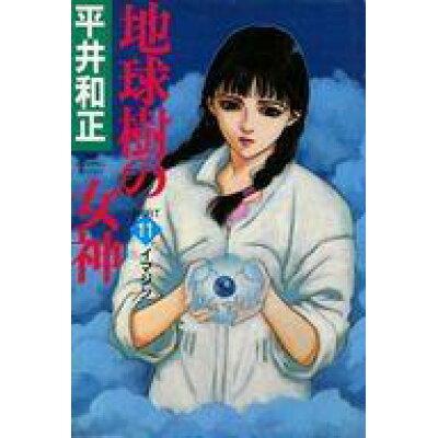 地球樹の女神  part 11 /徳間書店/平井和正
