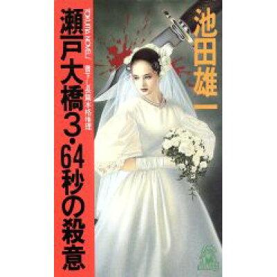 瀬戸大橋3・64秒の殺意 長篇本格推理  /徳間書店/池田雄一