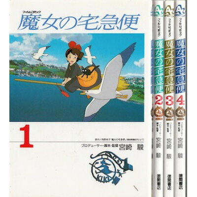 魔女の宅急便(4巻セット)   /徳間書店