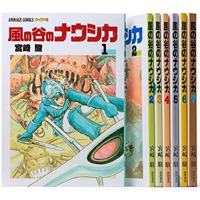 風の谷のナウシカ(7巻セット) トルメキア戦役バ-ジョン  /徳間書店