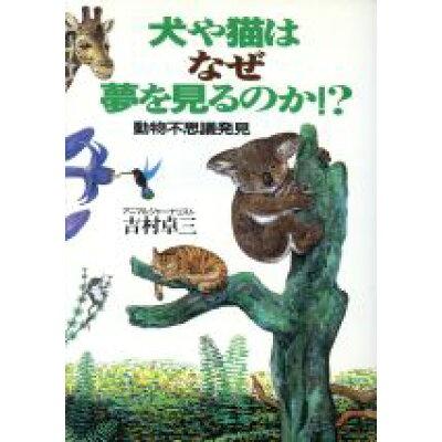 犬や猫はなぜ夢を見るのか!? 動物不思議発見  /徳間書店/吉村卓三