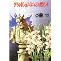 平成元年の殺人   /徳間書店/斎藤栄