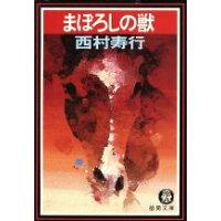 まぼろしの獣   /徳間書店/西村寿行