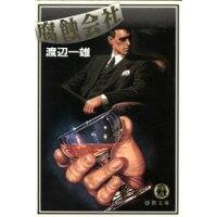 腐蝕会社   /徳間書店/渡辺一雄(作家)