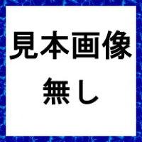 棘のある果実   /徳間書店/夏堀正元