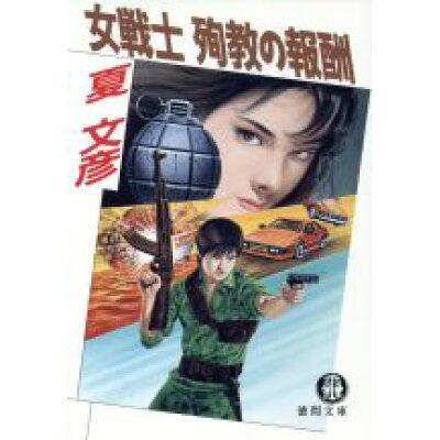 女戦士殉教の報酬   /徳間書店/夏文彦