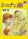 シュナの旅   /徳間書店/宮崎駿