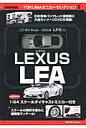 LEXUS LFA 1:64スケ-ルダイキャストミニカ-付き  /徳間書店