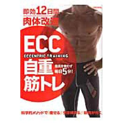ECC自重筋トレ 即効12日間肉体改造  /徳間書店